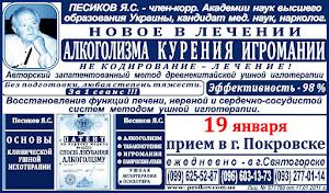 Доктор Песиков в Покровске!