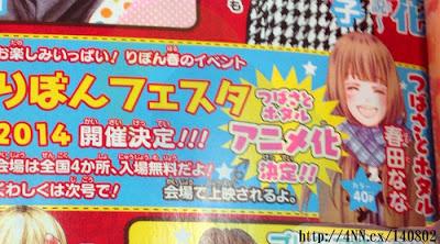 Tsubasa to Hotaru anime adaptacion anuncio Nana Haruta