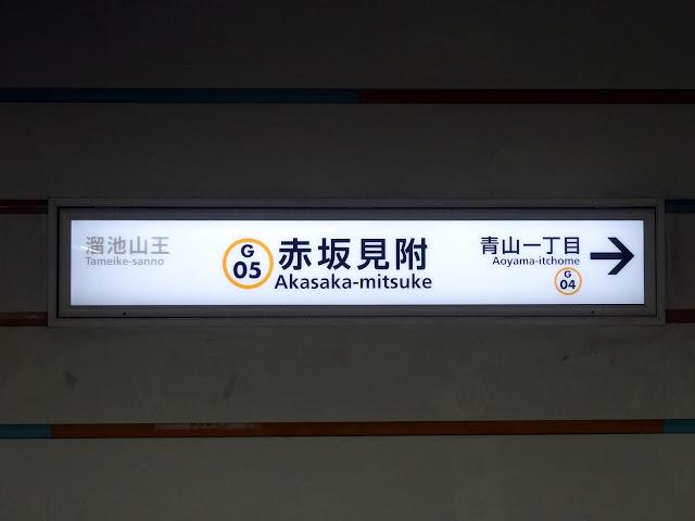 赤坂見附駅,駅標識,駅名標識〈著作権フリー無料画像〉Free Stock Photos