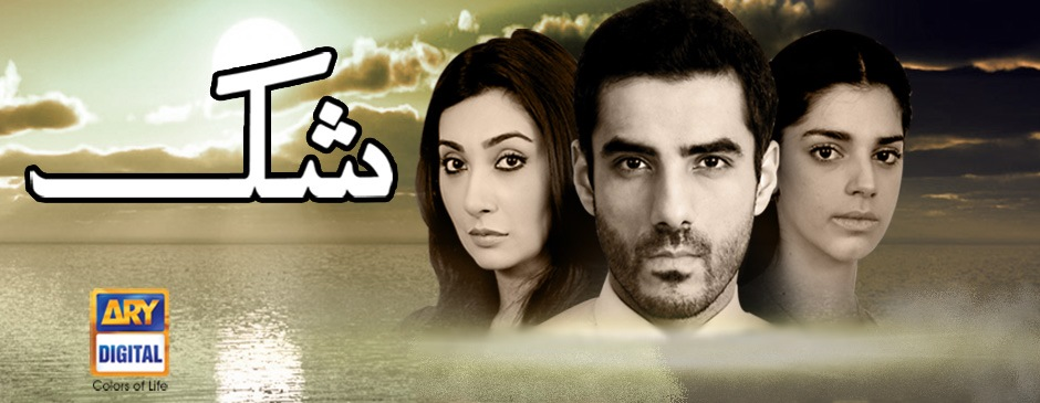 Shukk Zindagi TV serial wiki, Full Star-Cast and crew, Promos, story, Timings, TRP Rating, actress Character Name, Photo, wallpaper