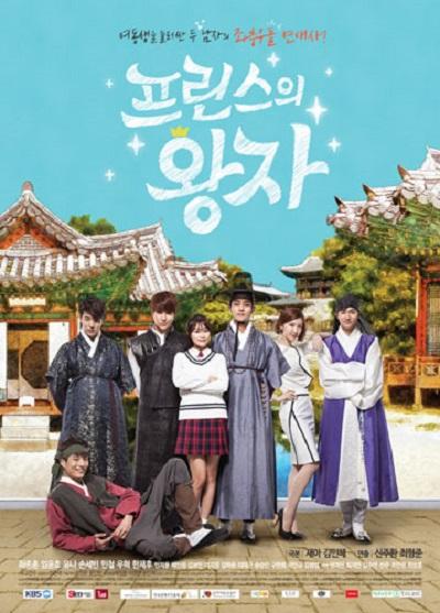 Prince's Prince Korean Drama WIki