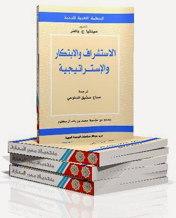الإستشراف والإبتكار والإستراتيجية - سينثيا ج . واغنر pdf