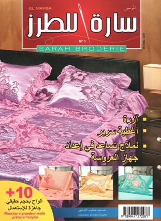 Download La Mode Algérienne: Sarah Broderie N01 سارة للطرز
