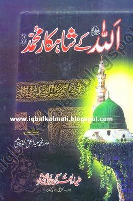 Allah Ke Shahkar Mohammad S.A.W