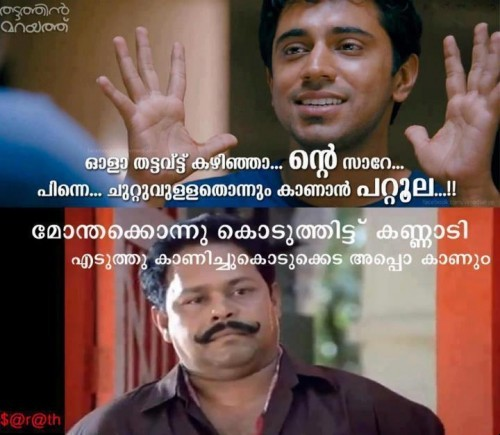 Malayalam Film Funny Dialogue