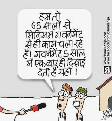 narendra modi cartoon, bjp cartoon, congress cartoon, poverty cartoon, election cartoon, cartoons on politics, indian political cartoon