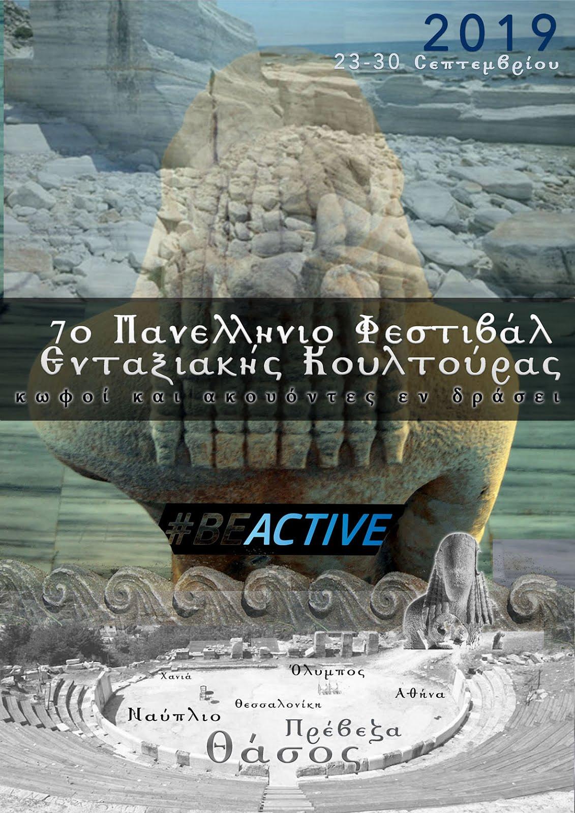 7ο Πανελλήνιο Φεστιβάλ Ενταξιακής Κουλτούρας ΚΩΦΟΙ & ΑΚΟΥΟΝΤΕΣ ΕΝ ΔΡΑΣΕΙ