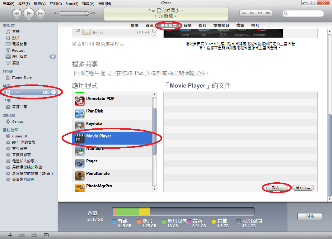 how to play itunes movies on different player