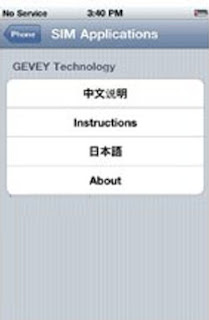 Gevey Untethered Jailbreak (Unlock) iPhone 4's iOS 4.3.5: SIM Instructions