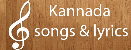 Lyrics in Kannada
