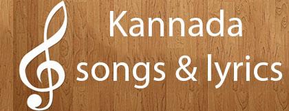 Lyrics in Kannada
