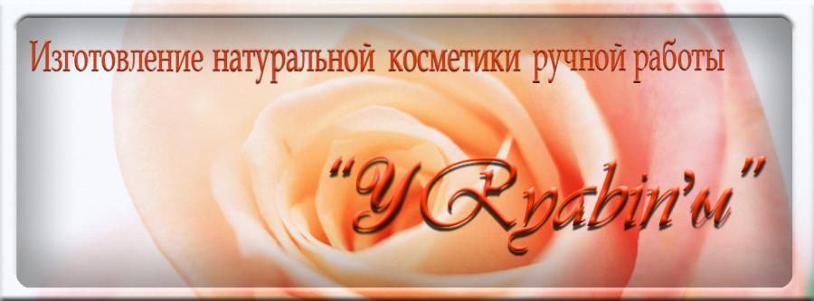 """Изготовление натуральной косметики ручной работы """" у Ryabin-ы"""""""