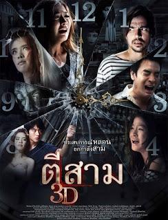 Watch 3 A.M. 3D (2012) movie free online