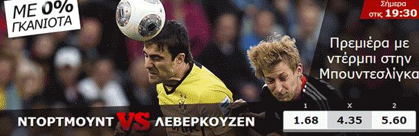 Στοίχημα με Stoiximan. Προγνωστικά και αποδόσεις για Bundesliga , Ντόρτμουντ - Λεβερκούζεν