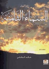 تراتيل السماء الثامنه - كتابي أنيسي