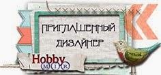 Я - ПД в HobbyMir