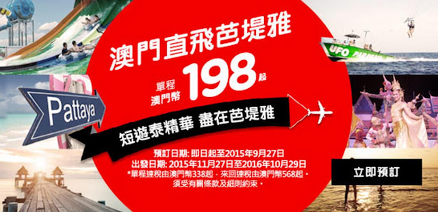 Airasia 新航線【限時7日】優惠,澳門出發芭堤雅單程連稅MOP 338起,11月27日首航