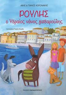 """""""ΡΟΥΛΗΣ ο Υδραίος νάνος γαιδαρούλης"""" - """"ROULIS the dwarf donkey from Hydra"""""""