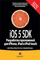 книга «iOS 5 SDK. Разработка приложений для iPhone, iPad и iPod touch»