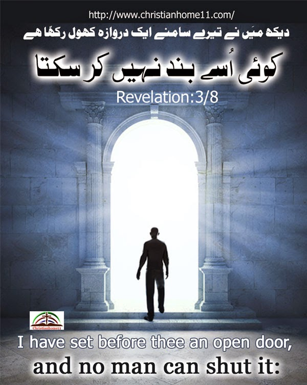 Daily Urdu English Bible Verses