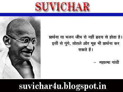 Prathna Ya Bhajan Jibh se nahi hridya se hota, isi se gunge, totale aur mood bhi prathrna kar sakte hai.