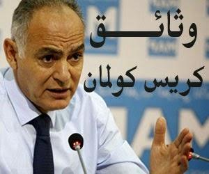 الوثائق السرية التي تفضح المغرب