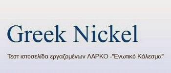 Greek Νickel