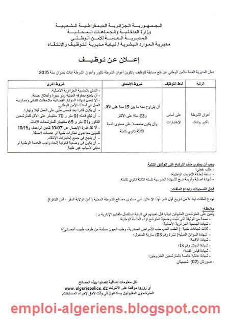 إعلان عم مسابقة توظيف 9500 عون الشرطة الجزائرية جانفي 2016