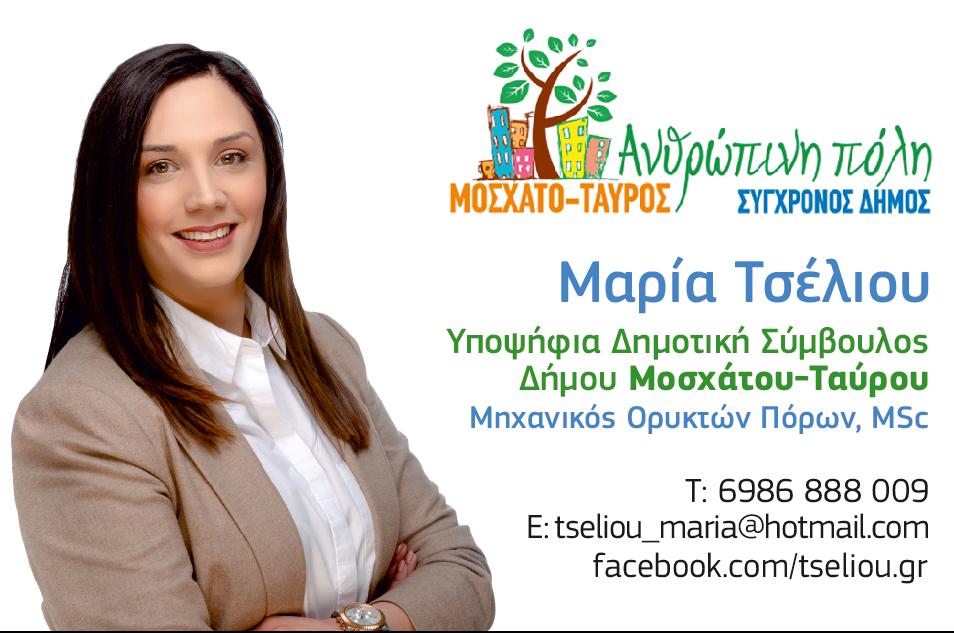 Tσέλιου Μαρία:Υποψήφια Δημοτική Σύμβουλος Μοσχάτου-Ταύρου.