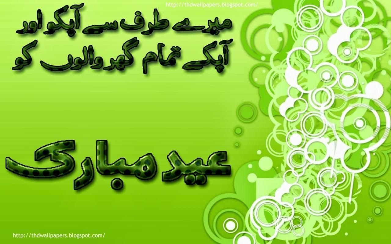 Eid al Adha Mubarak Greeting Cards Images