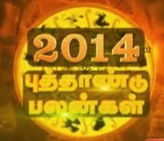 Puthandu Palangal 01-01-2014 Captain Tv