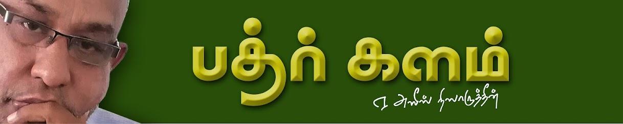 பத்ர் களம்
