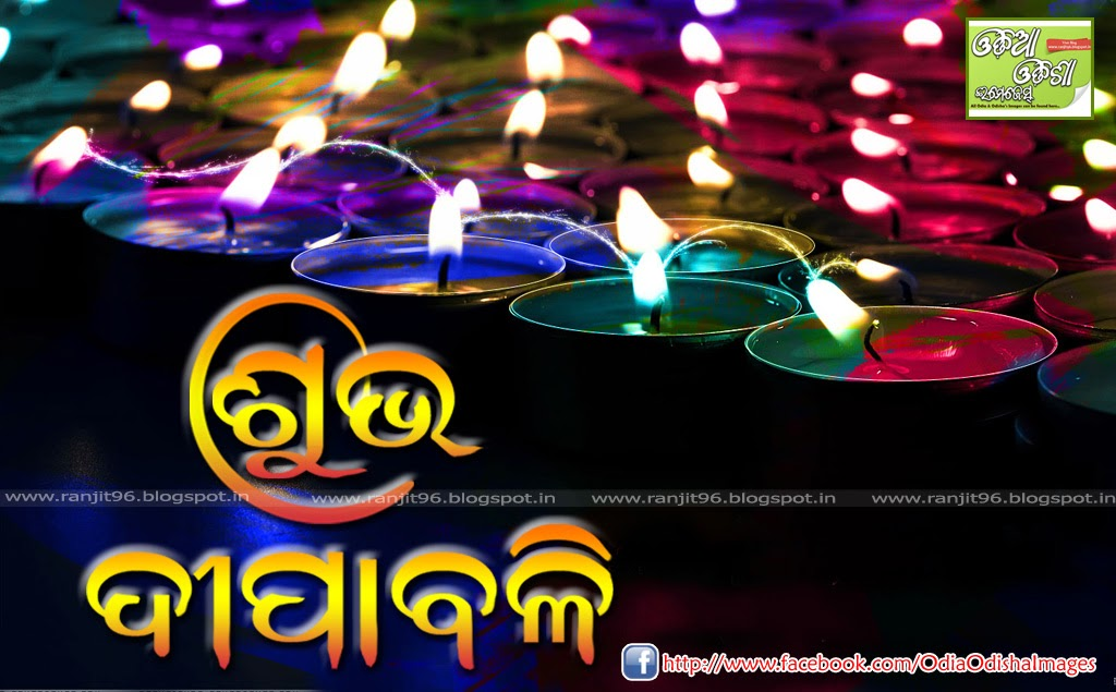 1024 x 635 jpeg 137kB, Happy Diwali 2013 | Happy Dipawali | Odia ...