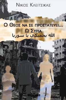 """""""Ο Θεός να σε προστατεύει... Ω Συρία"""""""