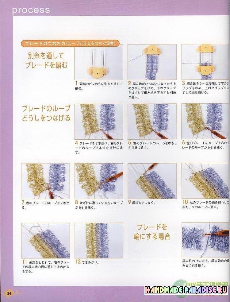Японский журнал со схемами. Вязание на вилке