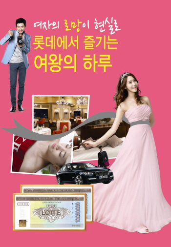 [Picture] 130430 Yoona for Lotte Department Store Promotion