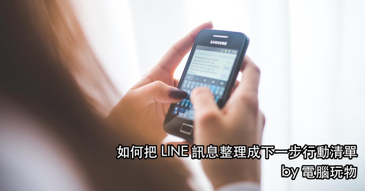 LINE 的專案管理方法:把零散訊息整理成下一步行動