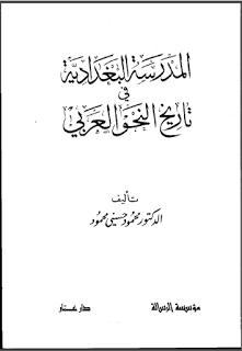المدرسة البغدادية في تاريخ النحو العربي - محمود حسني محمود