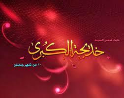Pernikahan Muhammad dan Khadijah