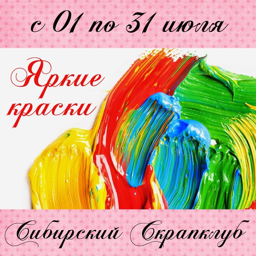 http://sibscrap.blogspot.com/2014/07/ira-emelyanova.html