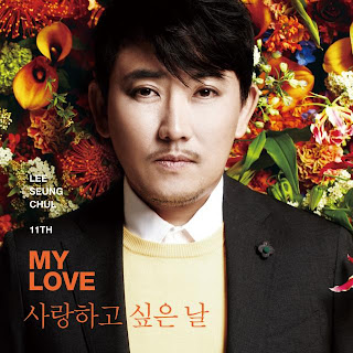 Lee Sung Chul (이승철) - My Love 사랑하고 싶은 날 The Day I Want To Love