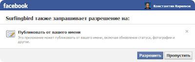 доступ на публикации сообщений от вашего имени на Facebook