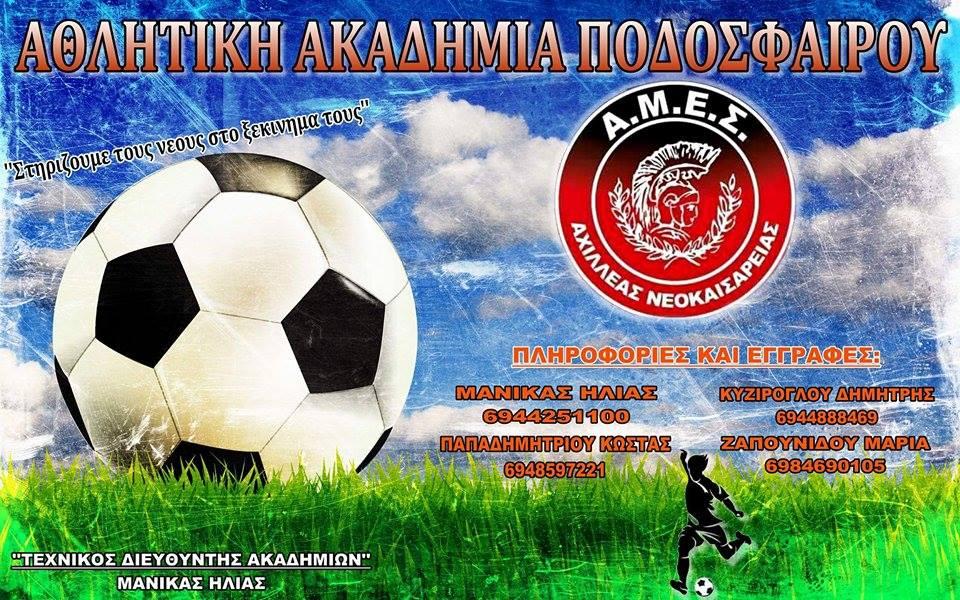 Ακαδημία Ποδοσφαίρου Αχιλλέα Νεοκαισάρειας