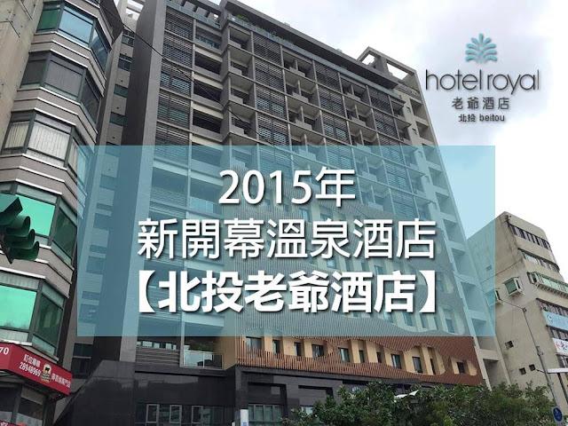 2015新開張!台北溫泉酒店「北投老爺酒店 Hotel Royal Beitou」入住體驗!