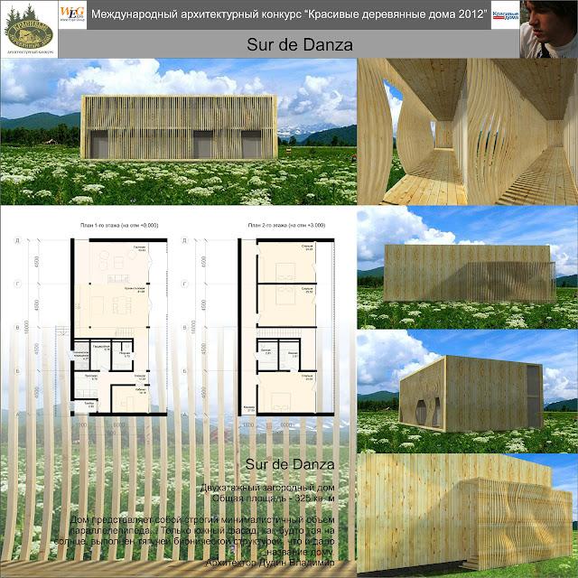 Международный конкурс архитектурных