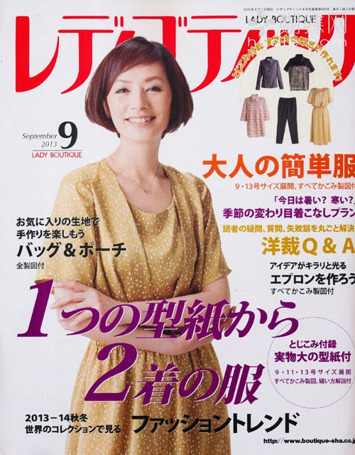 Lady Boutique ( レディブティック) September 2013