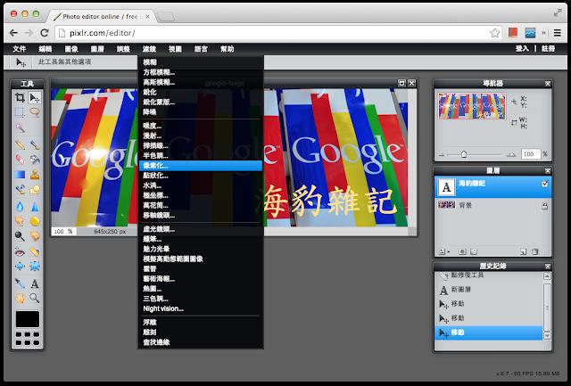 Pixlr Editor 線上繪圖軟體