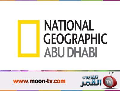 قناة ناشيونال جيوغرافيك ابو ظبي