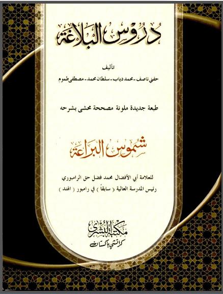 دروس البلاغة تأليف حفني ناصف وآخرون مع شموس البراعة للرامبوري pdf