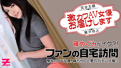 Watch Heyzo – 0021 – Megumi Shino – the Hot Porn Star Shino Knocks on Your Door - Heyzo